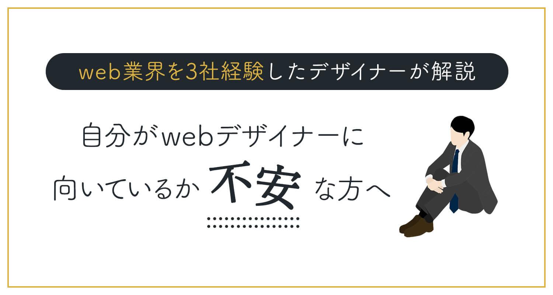 自分がwebデザイナーに向いているか不安な方へ