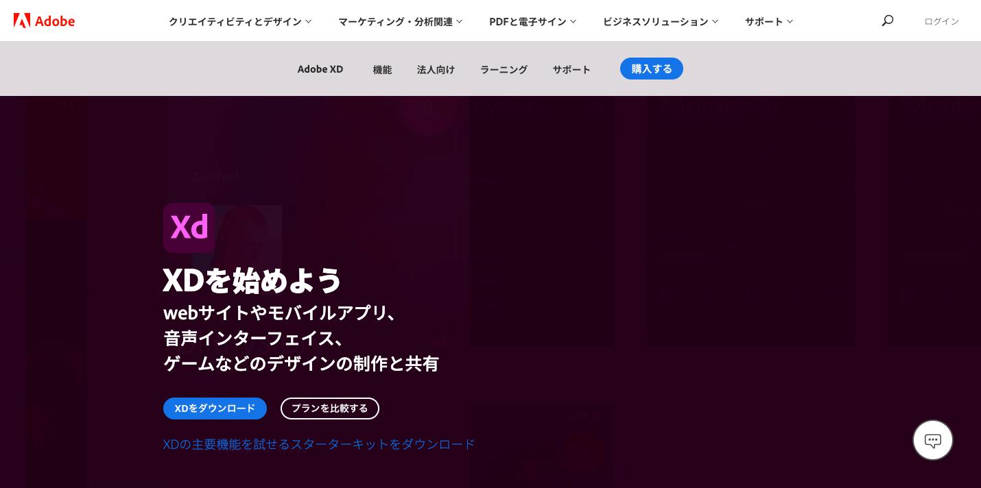Adobe XD体験版ダウンロード | UI/UXデザインと共同作業ツール