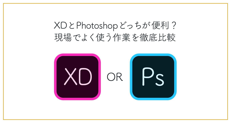 XDとPhotoshopどっちが便利?現場でよく使う作業を徹底比較