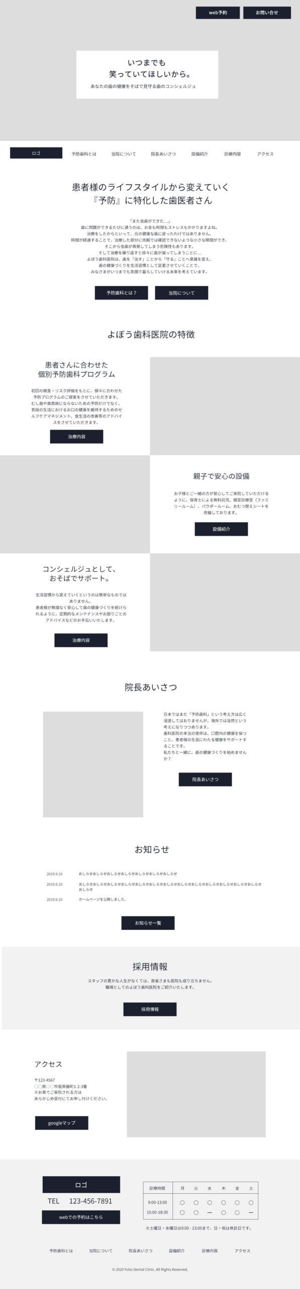 デザインカンプの構成案