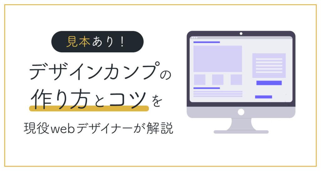 【見本あり】デザインカンプの作り方とコツを現役webデザイナーの解説