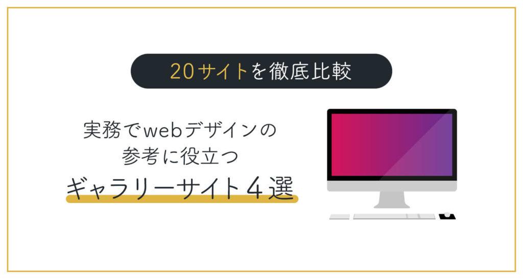 【20サイトを徹底比較】実務でwebデザインの参考に役立つギャラリーサイト4選