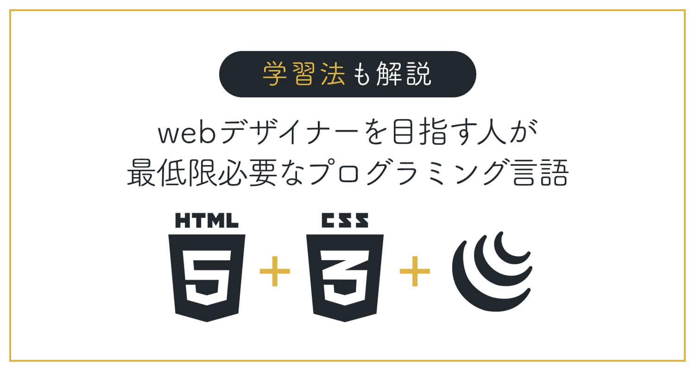 webデザイナーを目指す人が最低限必要なプログラミング言語と学習法