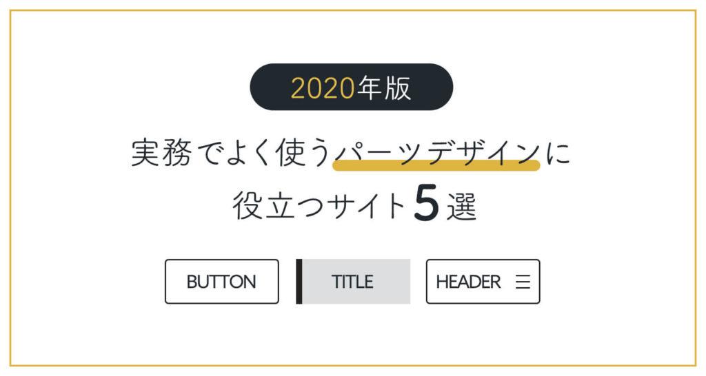 実務でよく使うパーツデザインに 役立つサイト5選