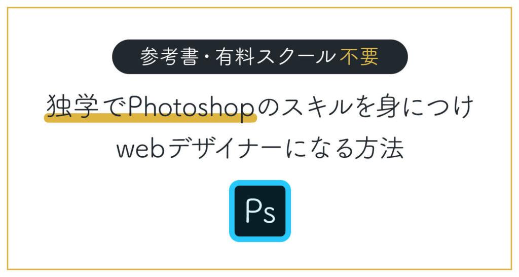独学でPhotoshopのスキルを身につけwebデザイナーになる方法