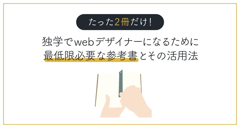 たった2冊だけ!独学でwebデザイナーになるために 最低限必要な参考書とその活用法
