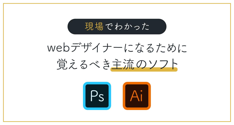 【現場でわかった】webデザイナーになるために覚えるべき主流のソフト
