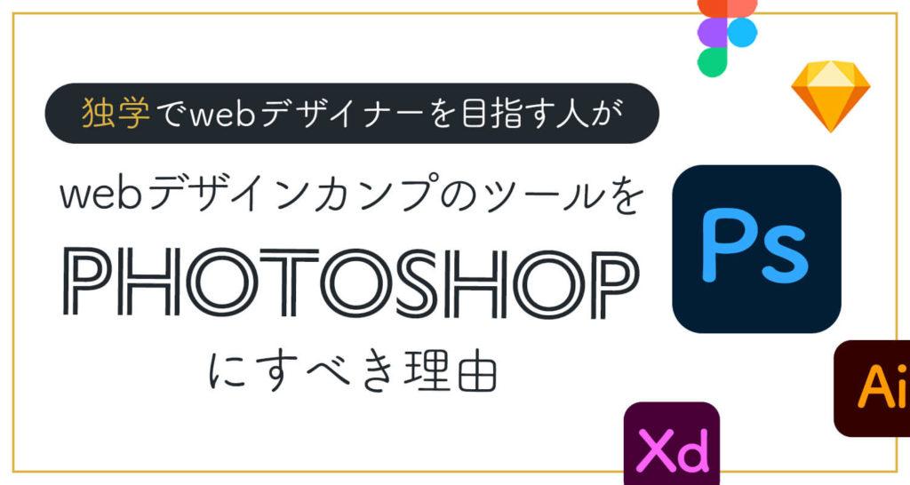 デザインカンプのツールをPhotoshopにすべき理由