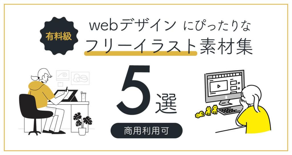 【有料級】webデザインにぴったりなフリーイラスト素材集5選【商用利用可】
