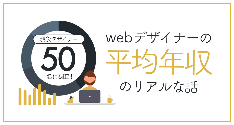 【現役デザイナー50名に調査!】webデザイナーの平均年収のリアルな話