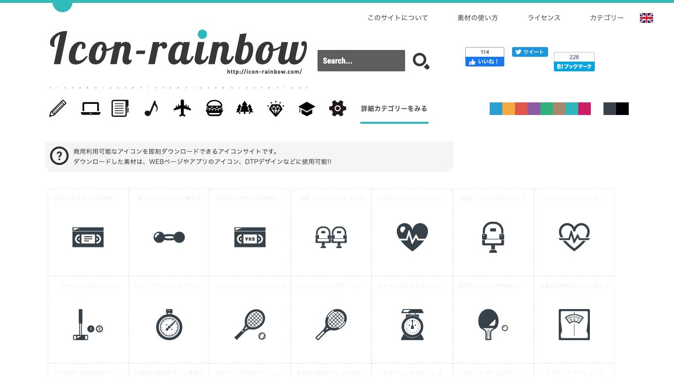 商用可の無料(フリー)のアイコン素材をダウンロードできるサイト『icon rainbow』