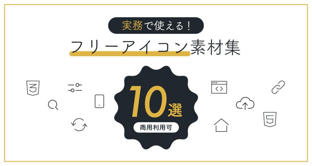 実務で使えるフリーアイコン素材集10選【商用利用可】