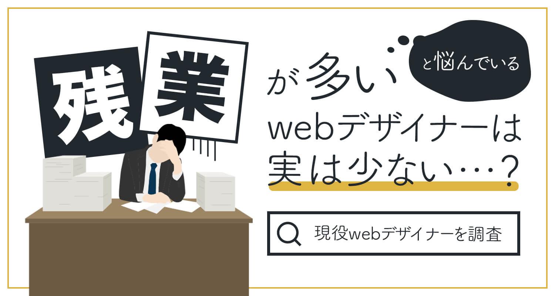 残業が多いと悩んでいるwebデザイナーは実は少ない...?現役webデザイナーを調査