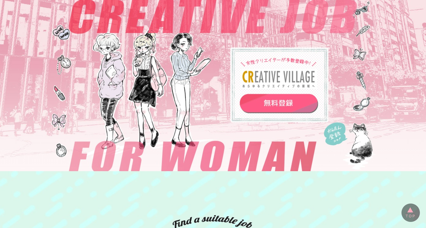 女性クリエイターのための転職 CREATIVE VILLAGE【for woman】