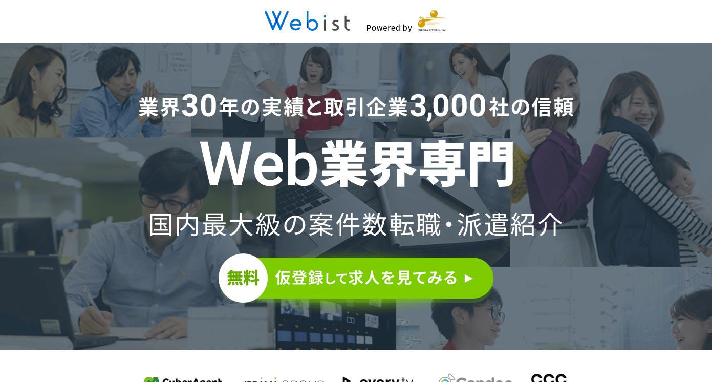 Webクリエイター専門の転職・派遣情報サイト「Webist」