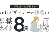【転職成功者が教える】webデザイナーに特化した転職サイト8選