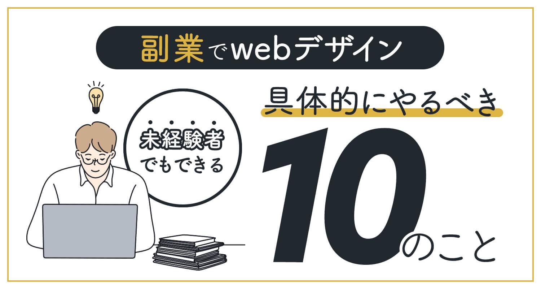 副業でwebデザイン案件をとるために具体的にやるべき10のこと